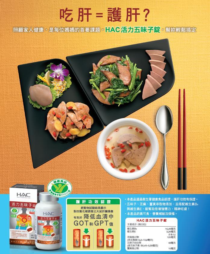 SNQ健康優購網--【永信藥品HAC】活力晶亮(活力五味子錠+晶亮葉黃膠囊)